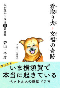 看取り犬・文福の奇跡 / 心が温かくなる15の掌編