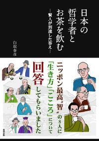 日本の哲学者とお茶を飲む ―賢人が到達した答え―