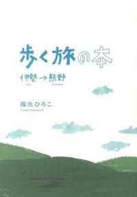 歩く旅の本 / 伊勢から熊野まで