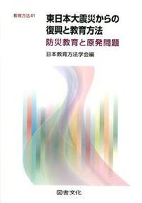 東日本大震災からの復興と教育方法 / 防災教育と原発問題