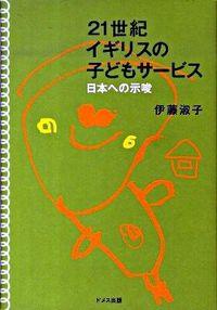 21世紀イギリスの子どもサービス / 日本への示唆