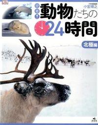 密着!動物たちの24時間―北極編