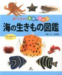 海の生きもの図鑑