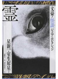 霊 星新一・室生犀星ほか (文豪ノ怪談 ジュニア・セレクション)