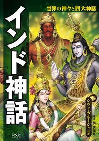 インド神話 シヴァ・ガネーシャほか