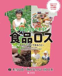 本当は食べ物が足りない国・日本 今日からなくそう!食品ロス : わたしたちにできること / 幸運社編 ; 2