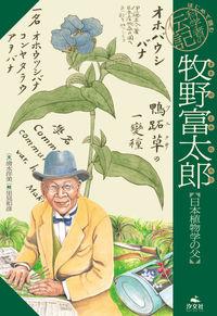 牧野富太郎 / 日本植物学の父