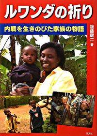ルワンダの祈り / 内戦を生きのびた家族の物語