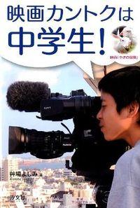 映画カントクは中学生! / 映画「やぎの冒険」