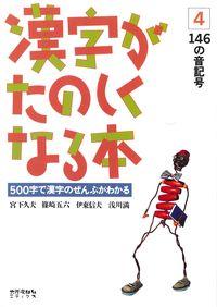 漢字がたのしくなる本 4 / 146の音記号