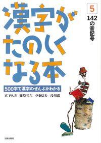 漢字がたのしくなる本 5 / 142の音記号