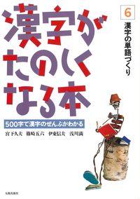 漢字がたのしくなる本 6 / 漢字の単語づくり