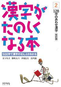 漢字がたのしくなる本 2 改訂版
