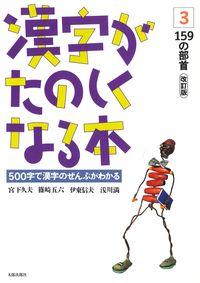 漢字がたのしくなる本 3 改訂版