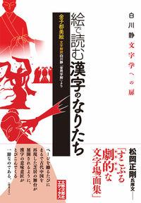 絵で読む漢字のなりたち / 白川静文字学への扉