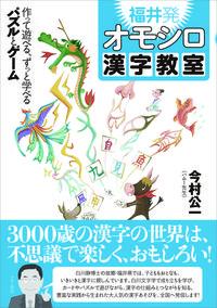 福井発オモシロ漢字教室 / 作って遊べる、ずっと学べるパズルとゲーム