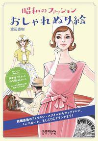 昭和のファッションおしゃれぬり絵 / 懐かしくておしゃれな服を自分好みの色でコーディネート!