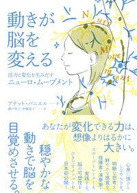 第6回 太郎次郎社エディタス『動きが脳を変える 』アナット・バニエル