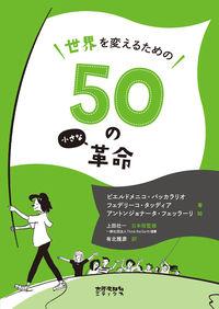 世界を変えるための50の小さな革命