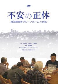 不安の正体[DVD](一般版)