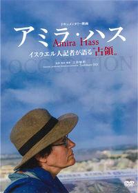 アミラ・ハス[DVD]ライブラリー版