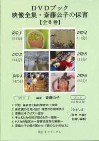 映像全集・斎藤公子の保育【全6巻】[一般版]