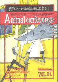 動物かんきょう会議 日本語版 vol.01 全国版 / テーマ【森】