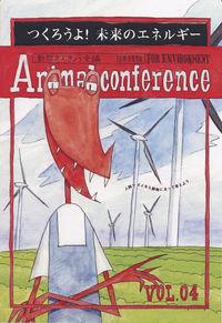 動物かんきょう会議 日本語版 vol.04 全国版 / テーマ【エネルギー】