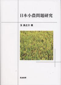 日本小農問題研究