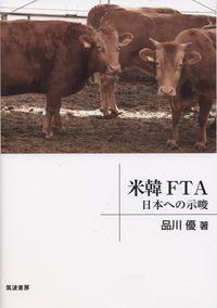 米韓FTA 日本への示唆