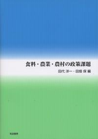 食料・農業・農村の政策課題