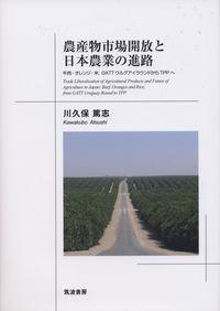 農産物市場開放と日本農業の進路