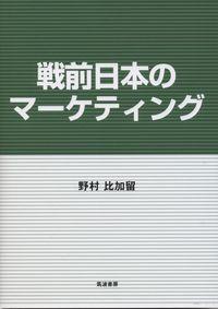 戦前日本のマーケティング