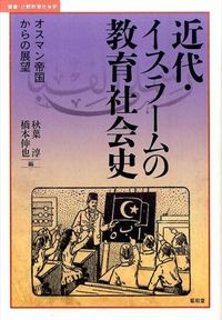近代・イスラームの教育社会史 (叢書・比較教育社会史)