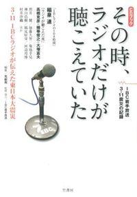 その時、ラジオだけが聴こえていた / 3.11 IBCラジオが伝えた東日本大震災