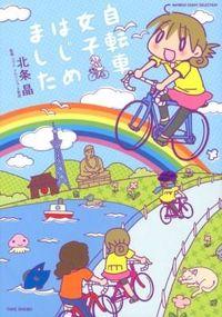自転車女子はじめました