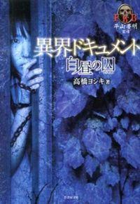 異界ドキュメント 2 (白昼の囚)