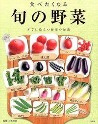 食べたくなる旬の野菜 / すぐに役立つ野菜の知識