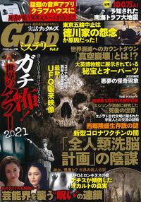 実話ナックルズGOLDミステリー vol.2