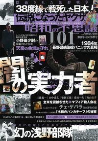 昭和の不思議101 2021年 秋の男祭号