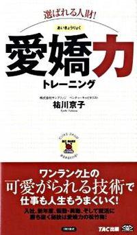(選ばれる人財!)愛嬌力トレーニング