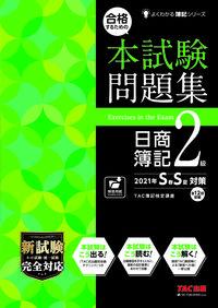 合格するための本試験問題集 日商簿記2級 2021SS