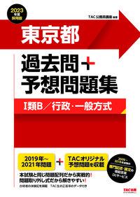 2023年度採用版 東京都 過去問+予想問題集(Ⅰ類B/行政・一般方式)