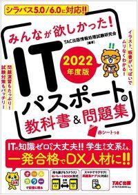 2022年度版 みんなが欲しかった! ITパスポートの教科書&問題集