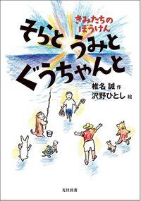 椎名誠/沢野ひとし『そらと うみと ぐうちゃんと』表紙