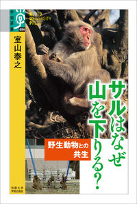 サルはなぜ山を下りる?