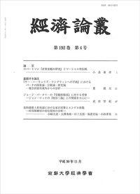 経済論叢 第192巻 第4号