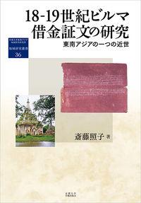 18-19世紀ビルマ借金証文の研究