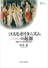コスモポリタニズムの起源