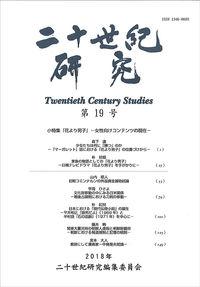 二十世紀研究 第19号(2018年)